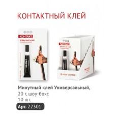 Клей минутный универсальный 20г/КК120-Б20/шоу-бокс/Контакт/1/10/120