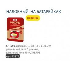 Фонарь налобный SH-350/рассеяный свет/2W/3xLR03/РЕКОРД/1/10/120