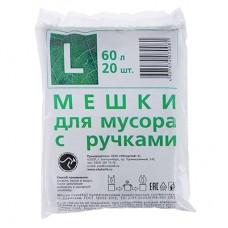 Мешки для мусора с ручками 60л, 20шт, 10 микрон /ГЦ