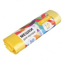 Мешки для мусора с завязками 50л, 10шт, 10 микрон, желтые/ГЦ